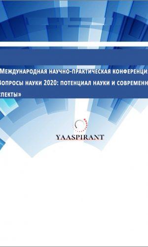 X Международная научно-практическая конференция «Вопросы науки 2020 потенциал науки и современные аспекты»