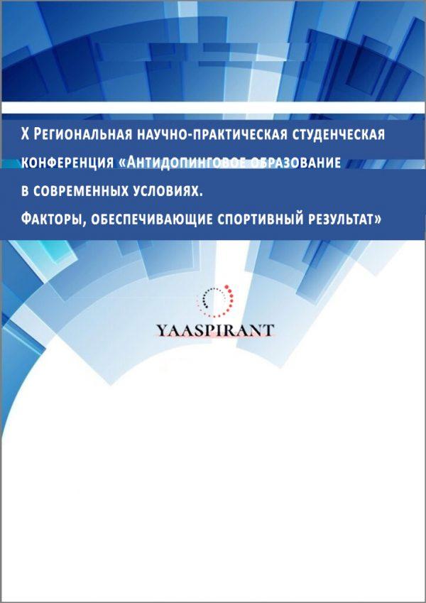 X Региональная научно-практическая студенческая конференция «Антидопинговое образование в современных условиях. Факторы, обеспечивающие спортивный результат»