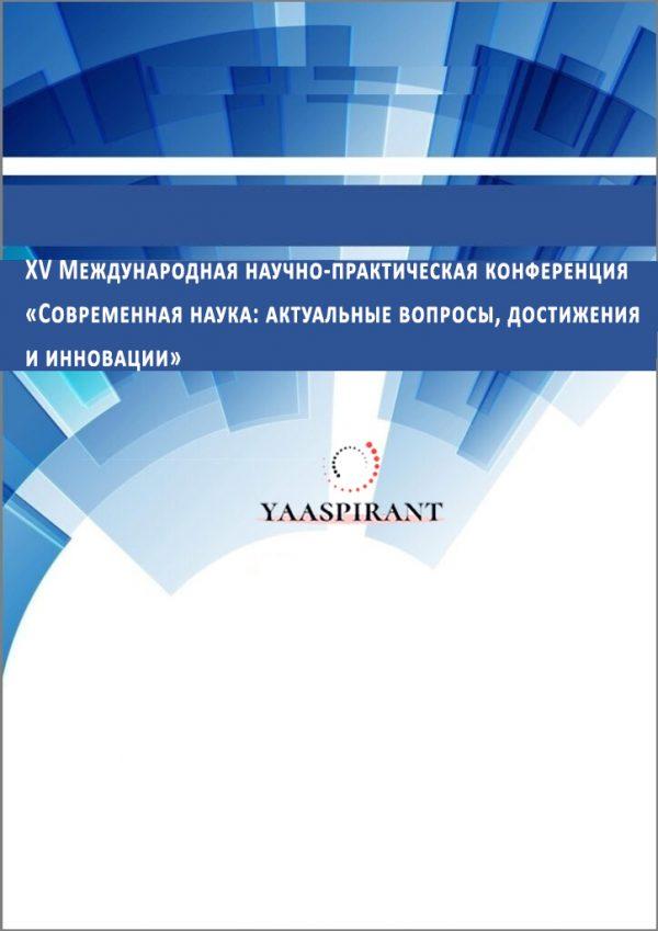 XV Международная научно-практическая конференция «Современная наука актуальные вопросы, достижения и инновации»