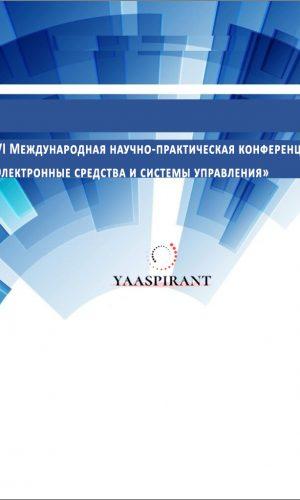 XVI Международная научно-практическая конференция «Электронные средства и системы управления»