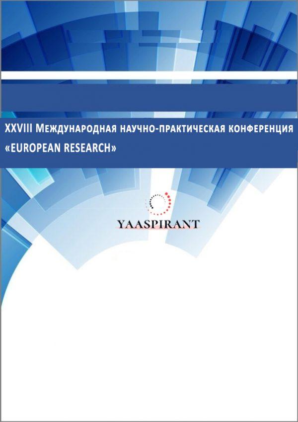 XXVIII Международная научно-практическая конференция «EUROPEAN RESEARCH»