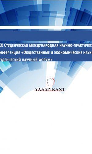 XXX Студенческая международная научно-практическая конференция «Общественные и экономические науки. Студенческий научный форум»