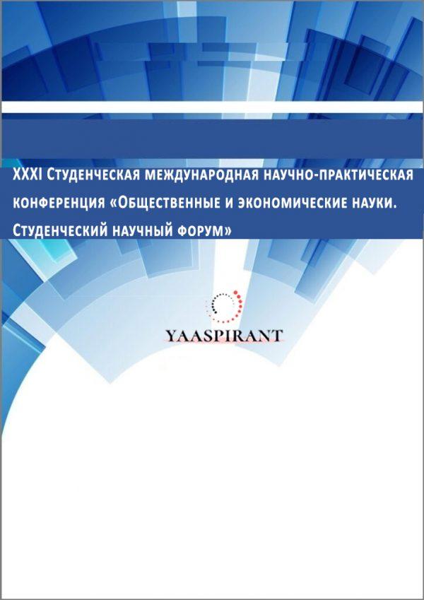 XXXI Студенческая международная научно-практическая конференция «Общественные и экономические науки. Студенческий научный форум»