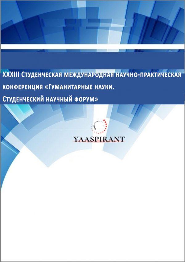 XXXIII Студенческая международная научно-практическая конференция «Гуманитарные науки. Студенческий научный форум»