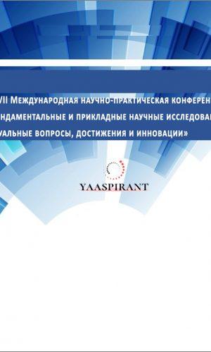XXXVII Международная научно-практическая конференция «Фундаментальные и прикладные научные исследования актуальные вопросы, достижения и инновации»