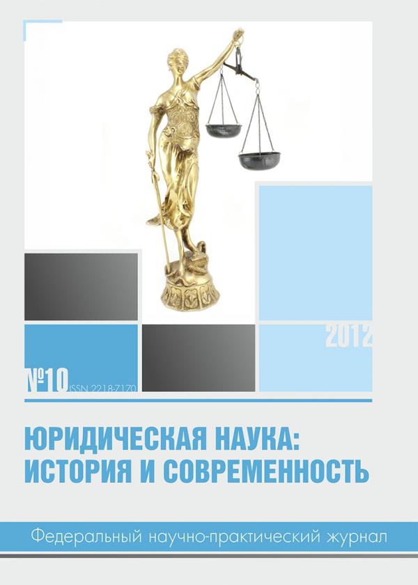 Юридическая наука: история и современность