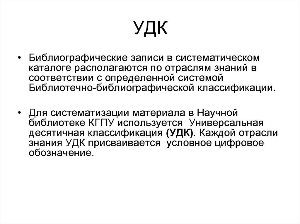 udk-bbk